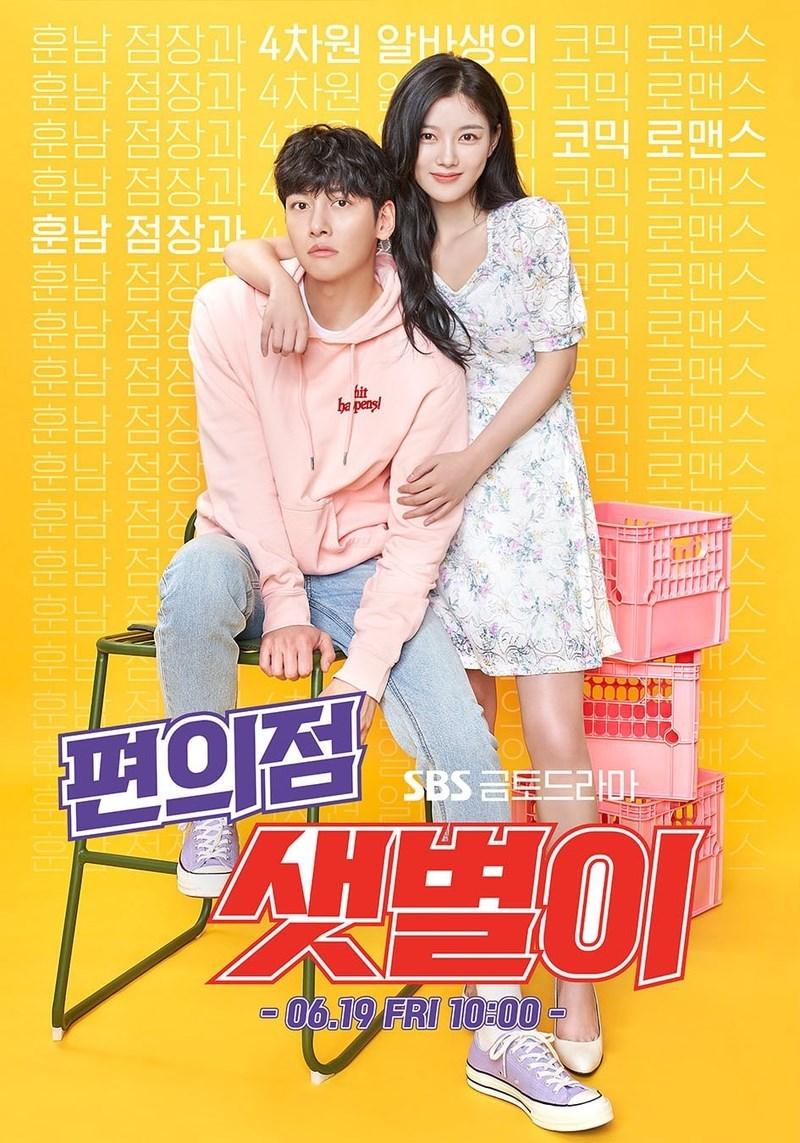 Backstreet Rookie (Convenience Store Saet-byul / Pyeonuijeom Saetbyeoli / 편의점 샛별이) (2020)