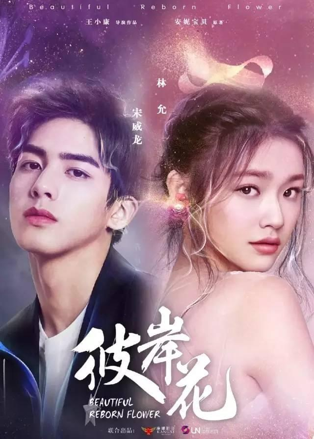 Beautiful Reborn Flower (Bi An Hua / 彼岸花) (2020)