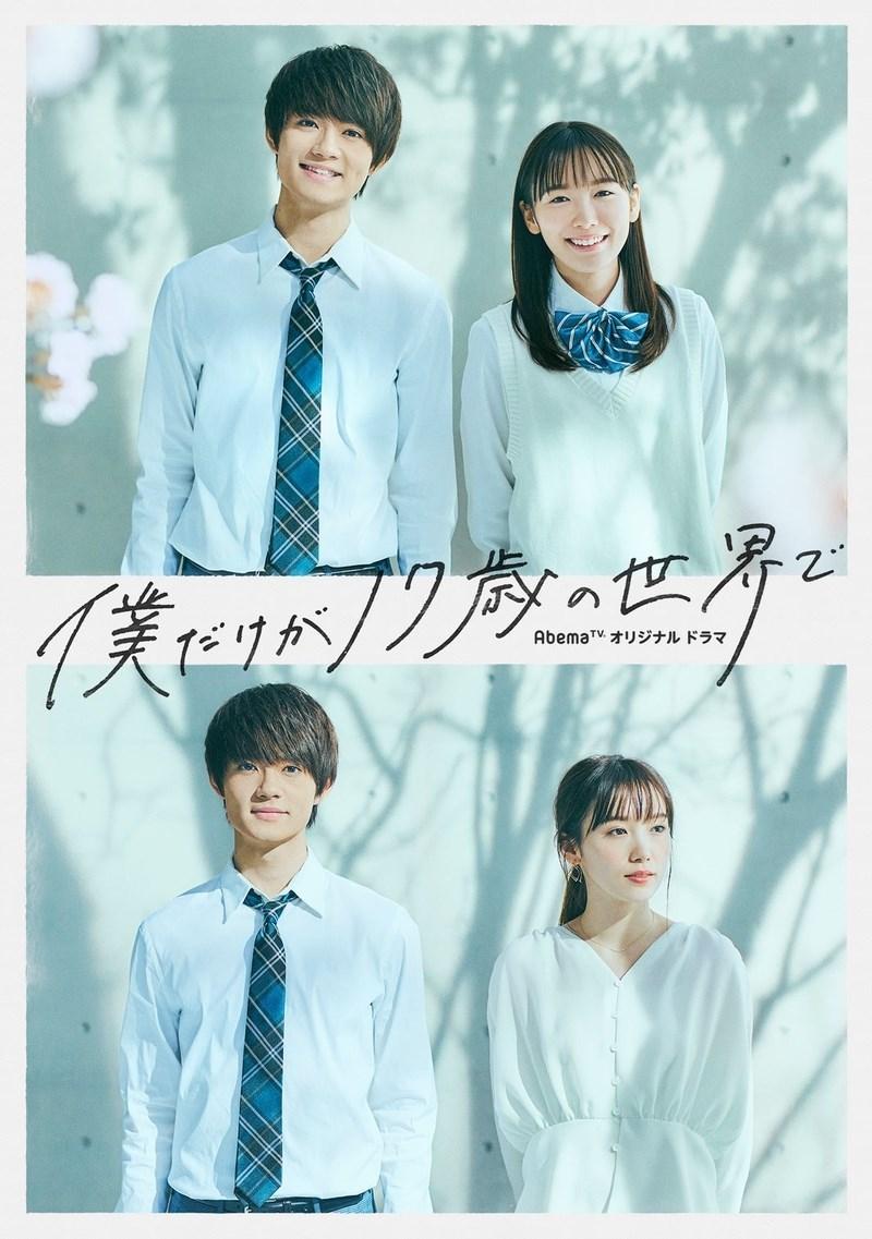 Boku Dake ga 17-sai no Sekai de (僕だけが17歳の世界で) (2020)