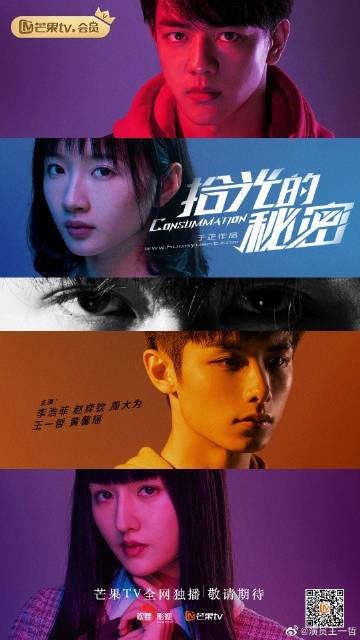 Consummation (Shi Guang De Mi Mi / The Secret of Picking Up the Light / 拾光的秘密) (2020)