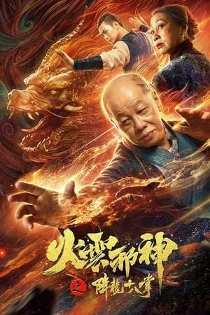 Eighteen Palms of the Falling Dragon (2020)