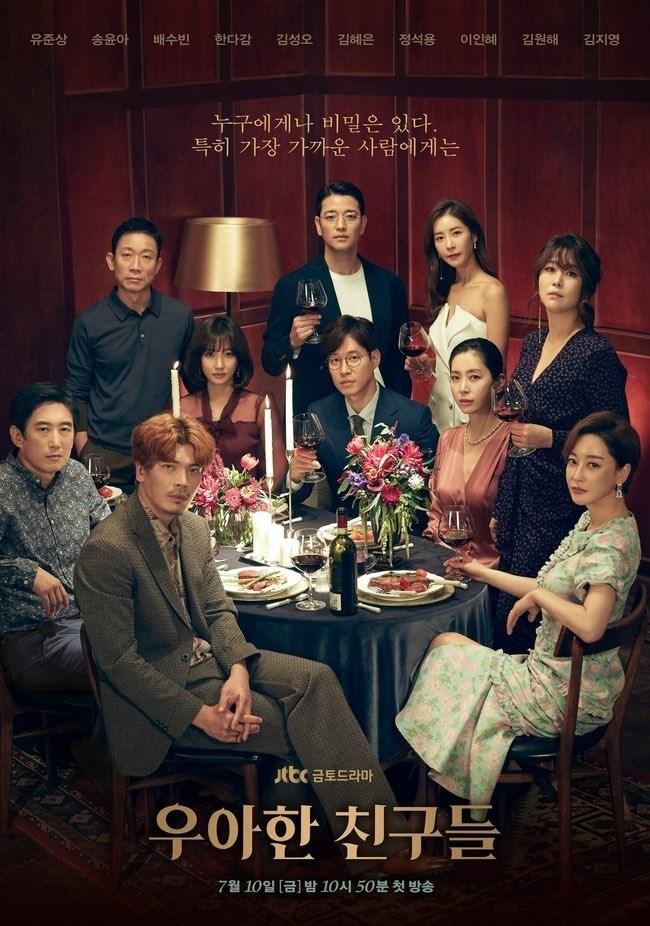 Graceful Friends (Elegant Friends / Wooahan Chingoodeul / 우아한 친구들) (2020)