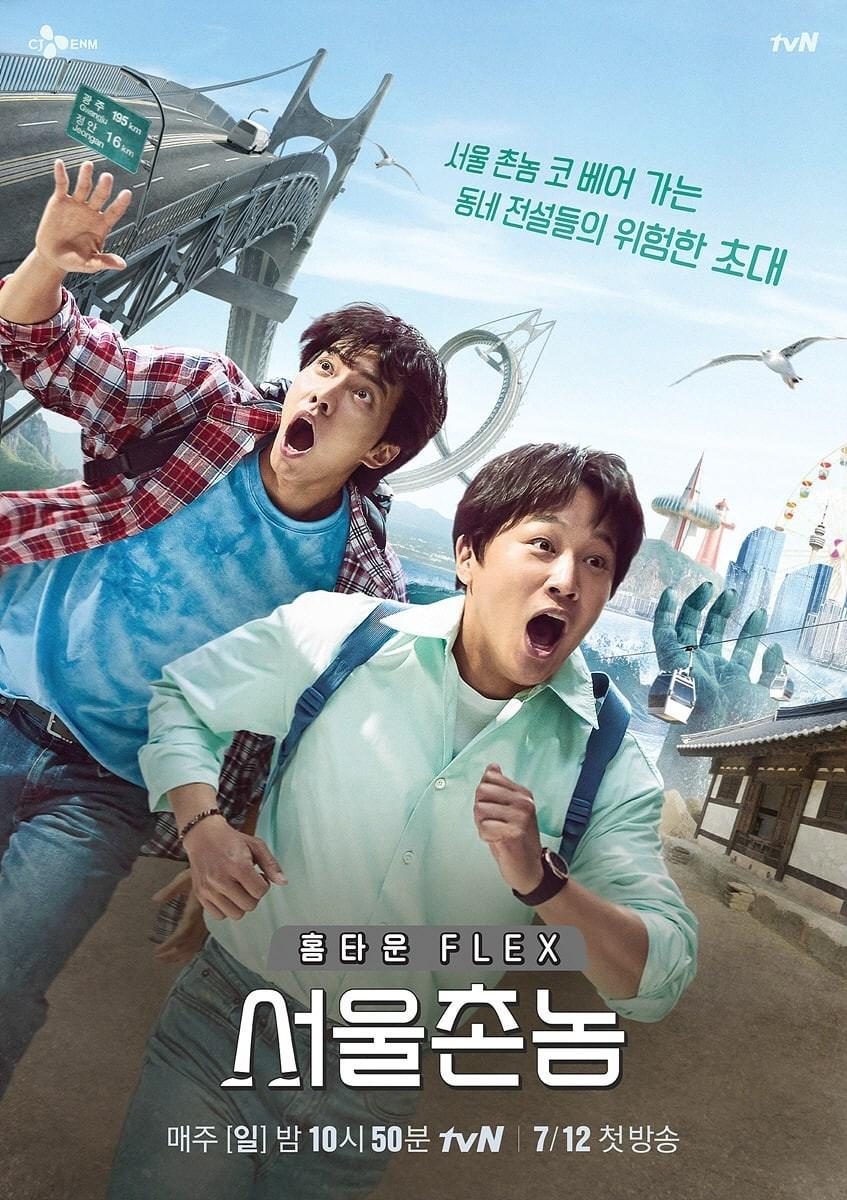 Hometown Flex (Seoul Bumpkin / Seoul Chonnom / 서울 촌놈) (2020)