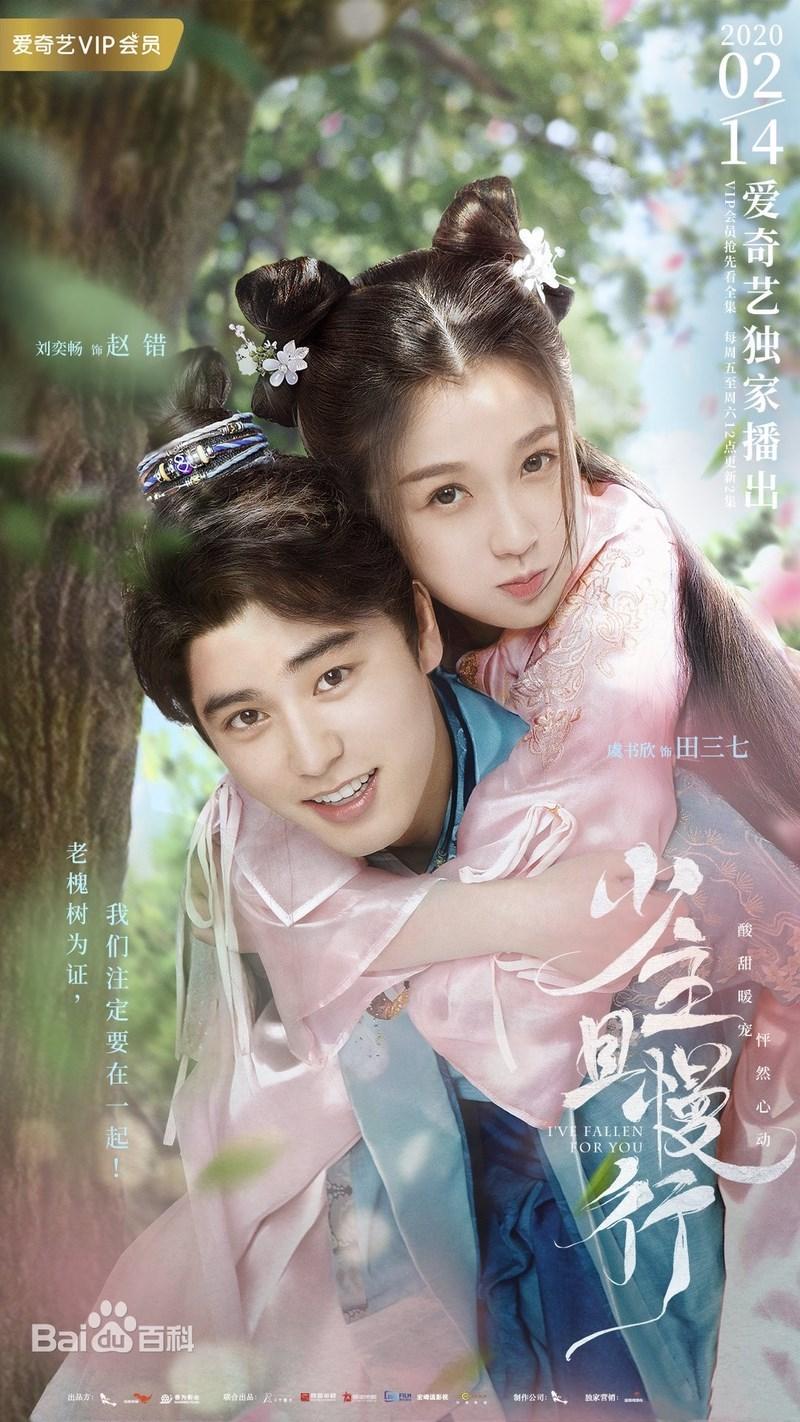 I've Fallen For You (Wait, Young Master / Shao nian qie man xing / 少主且慢行) (2020)