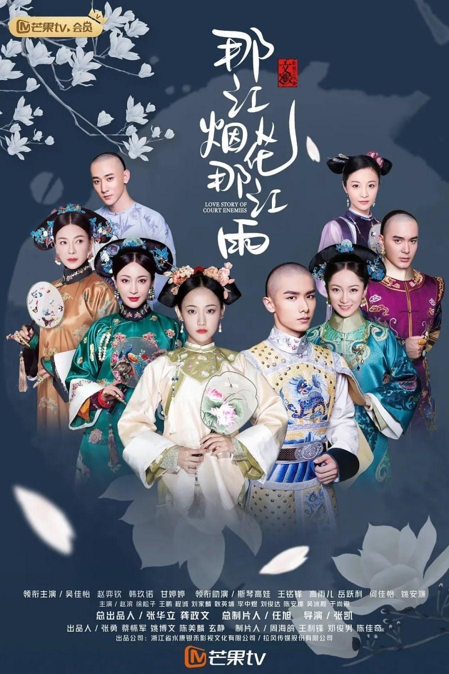 Love Story of Court Enemies (Palace Step By Step To Fade / Shen Gong Zhi Bu Bu Sha Ji / 那江烟花那江雨) (2020)