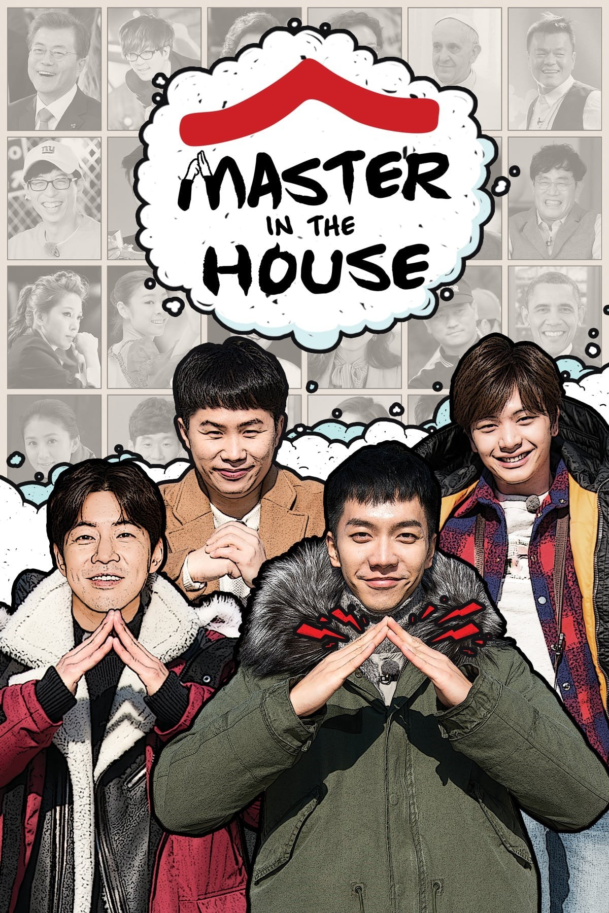 Master in the House (All the Butlers / Jibsabuilche / 집사부일체) (2017)