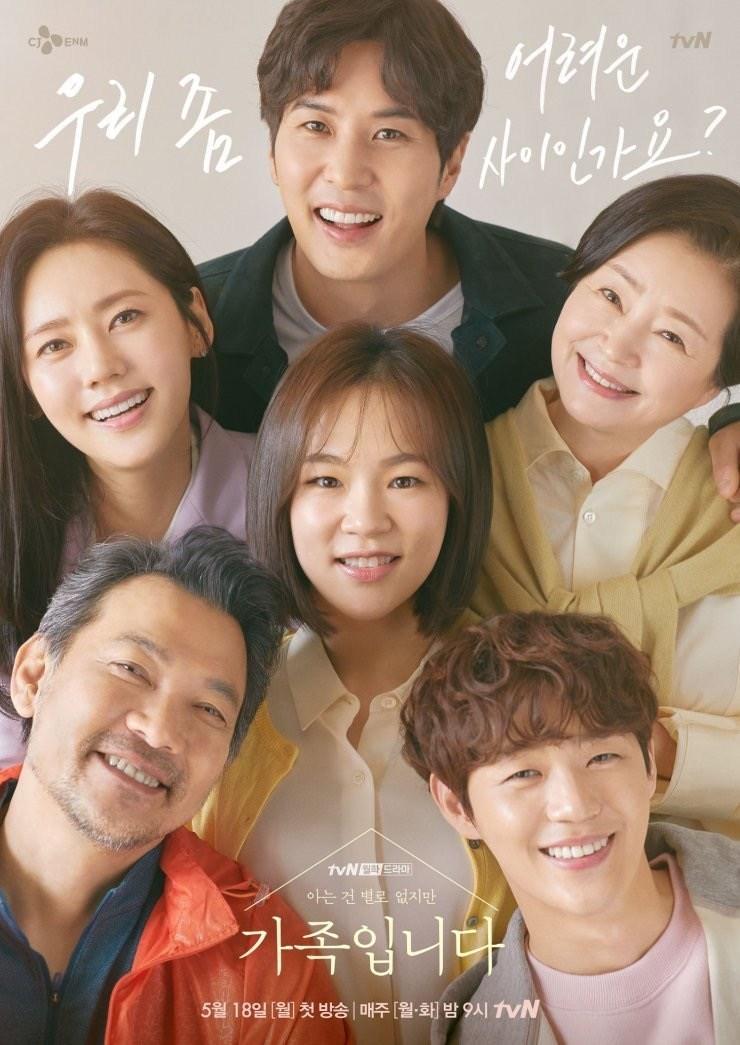 My Unfamiliar Family (Aneun Gun Byeolro Eobjiman Gajokibmida / 아는 건 별로 없지만 가족입니다) (2020)