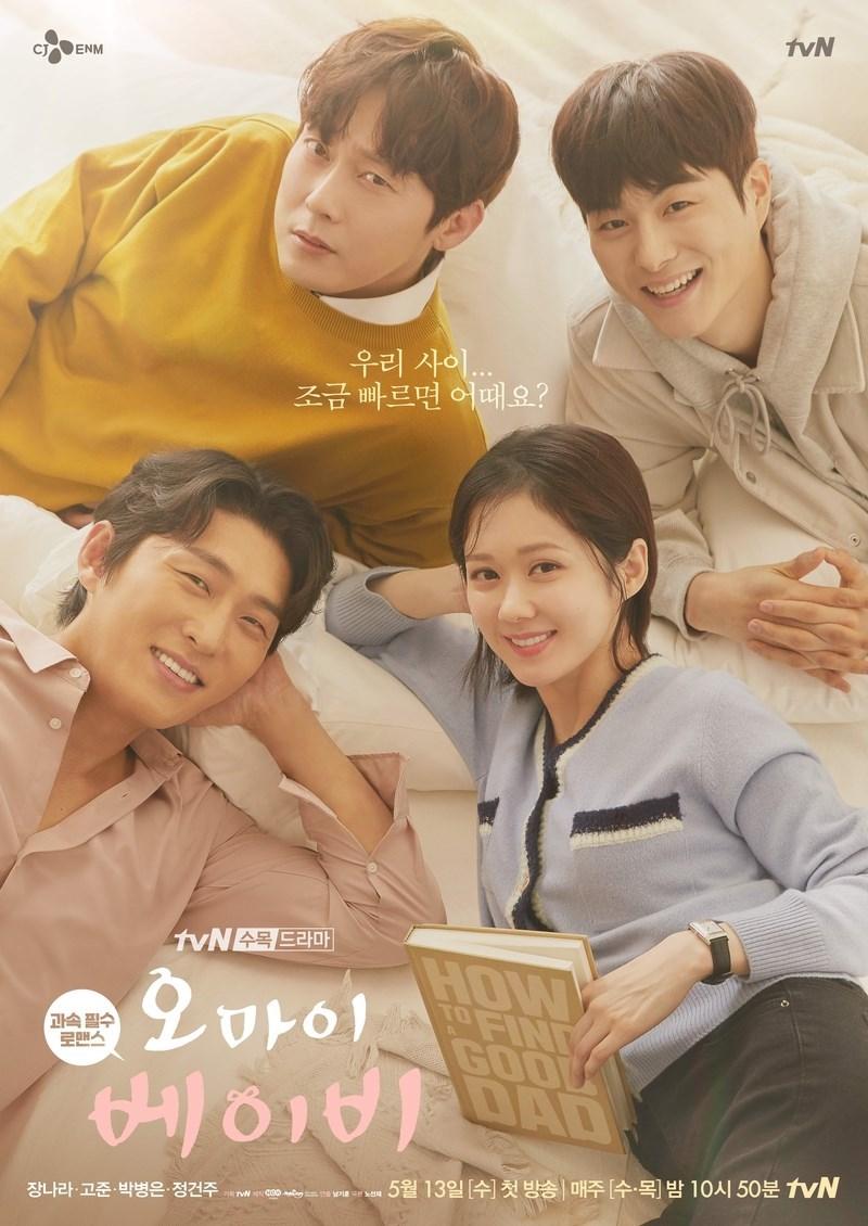 Oh My Baby (O Mai Baeibi / 오 마이 베이비) (2020)