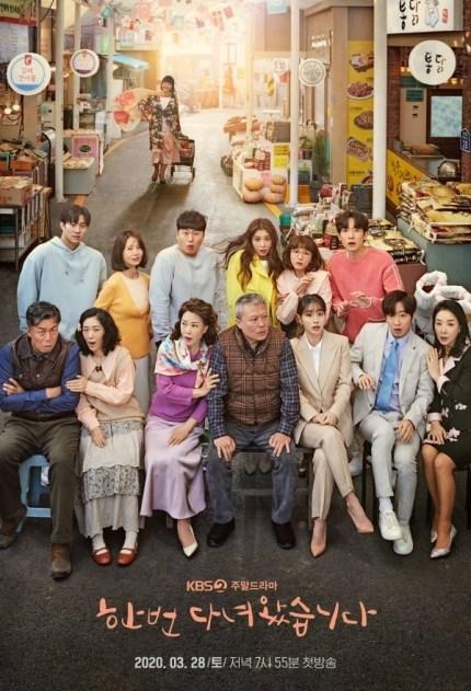 Once Again (I Have Been There Once / Han Bun Danyeowasseubmida /  한 번 다녀왔습니다) (2020)