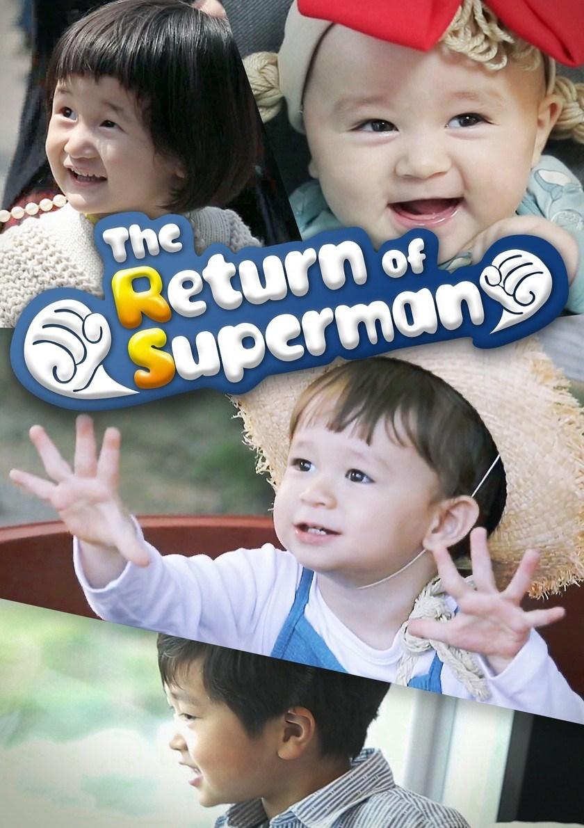 Return of Superman (Superman Is Back / 슈퍼맨이 돌아왔다) (2014)