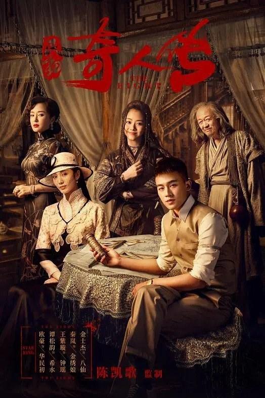 The Eight (Wai Ba Hang / 民初奇人传) (2020)