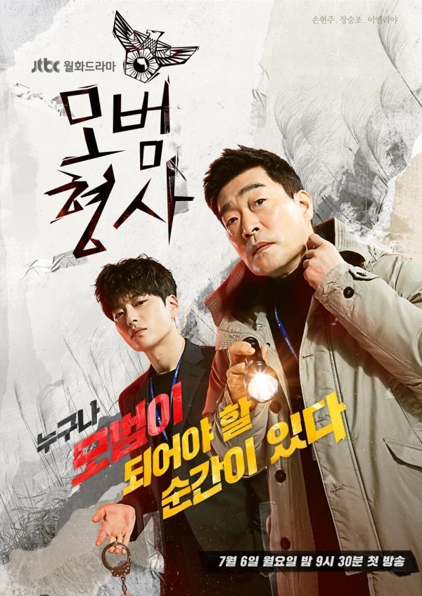 The Good Detective (Model Detective / Mobeomhyeongsa / 모범형사) (2020)