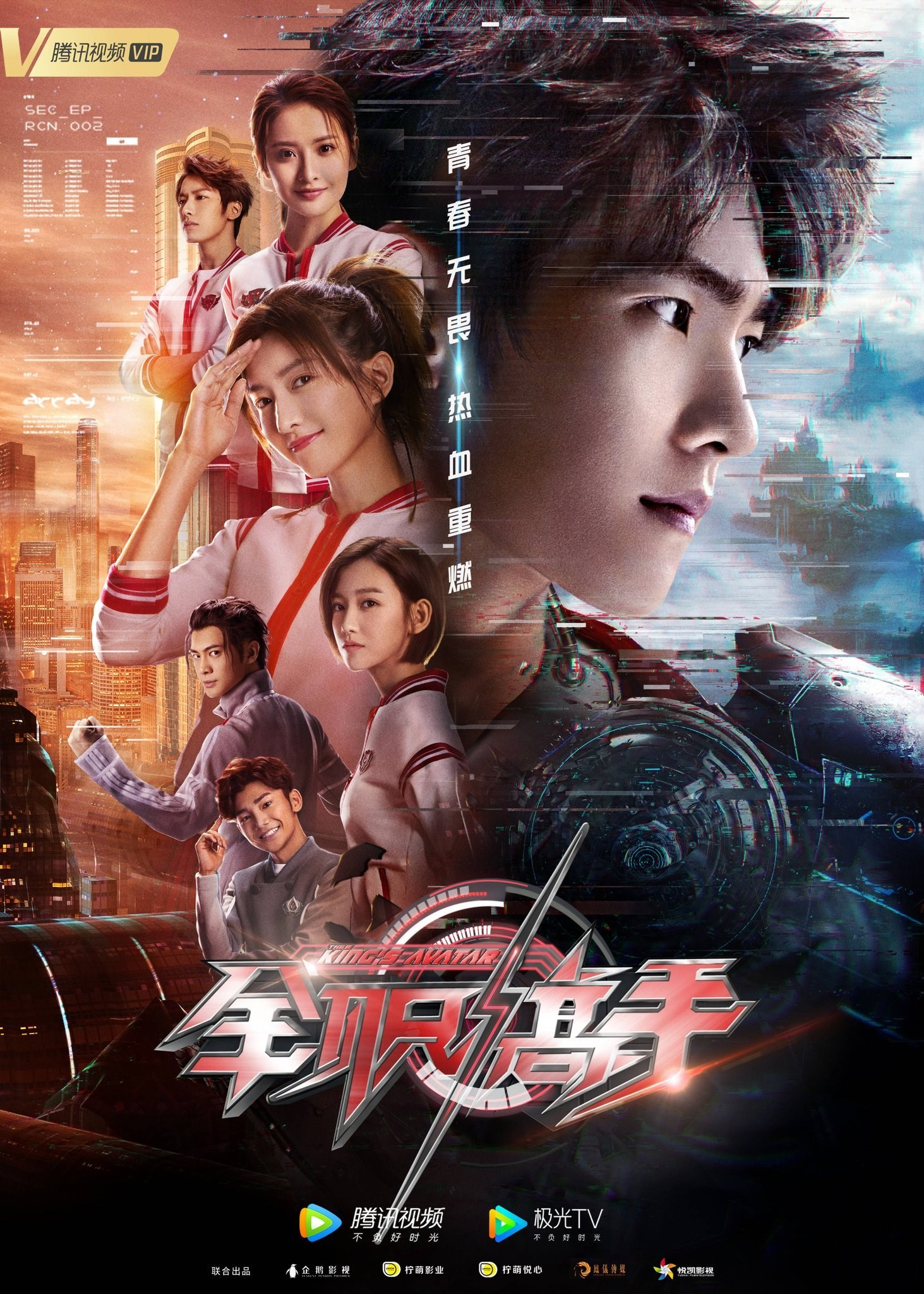 The King's Avatar (Quan Zhi Gao Shou / 全职高手) (2019)