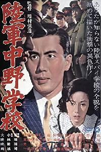 Nakano Spy School