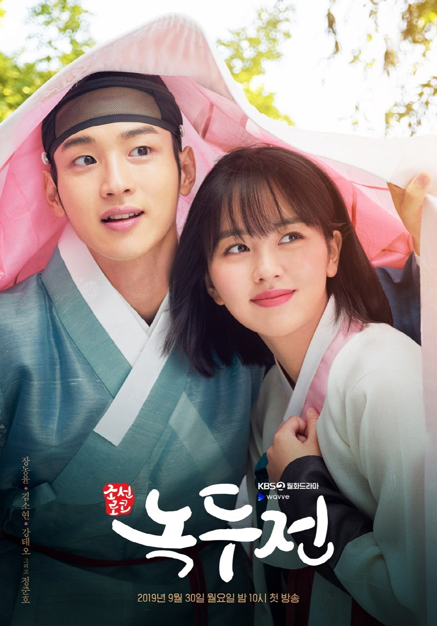 The Tale of Nokdu (The Joseon Romantic-Comedy Tale of Nok-Du / Joseonroko Nokdujeon / 조선로코 녹두전) (2019)